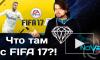 Вышла DEMO-версия FIFA 17