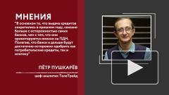 Банк России оценил уровень долговой нагрузки россиян