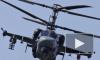 Разбившийся в Москве военный вертолет Ка-52 стоил более 800 млн рублей