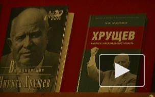 Сергей Никитич Хрущев, сын первого секретаря КПСС, ...