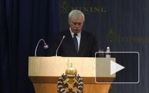 В Петербурге ректоры горных вузов со всего мира обсудили новые профессиональные стандарты