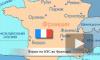 Росгидромет: Авария на АЭС Маркуль во Франции для России не опасна
