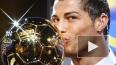 Роналду стал обладателем Золотого мяча во второй раз