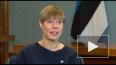 Президент Эстонии рассказала об усталости Европы от Укра...