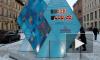 На Большой Конюшенной улице в Петербурге будет установлен счетчик бюджетных трат на сочинскую Олимпиаду