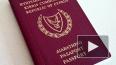 """Кипр лишит девятерых россиян незаконных """"золотых паспорт..."""