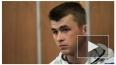 Бывший курсант МВД Илья Комаров заявил на суде, что ...