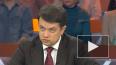 Спикер Рады Разумков ответил на призыв ООН закрыть ...