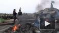 Новости Новороссии: ополченцы уничтожили главный блокпос...