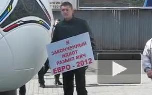 """Сломавшие мяч Евро-2012 хулиганы сутки простояли с табличкой """"Я - идиот"""""""