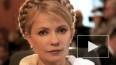 Против Тимошенко возбуждено еще одно дело