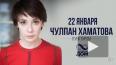 """Моноспектакль Чулпан Хаматовой """"Пунктиром"""""""