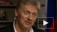 Кремль не будет вмешиваться в работу СК по делу Голунова