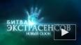 """""""Битва экстрасенсов"""" 17 сезон: в 9 серии экстрасенсы ..."""