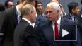 Путин и Пенс обменялись рукопожатиями на форуме памяти ...