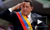 Рак не помешал Чавесу вновь стать президентом Венесуэлы