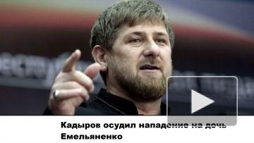 Кадыров прокомментировал нападение на дочь Емельяненко