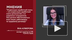 В Госдуме подняли вопрос источников индексации зарплат в РФ