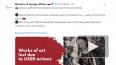 В Польше заявили права на предметы искусства в России