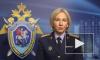 СК возбудил дело после нападения на посольство России на Украине