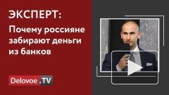 Эксперт: почему россияне забирают деньги из банков