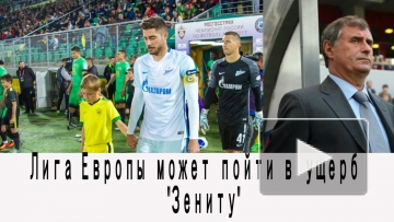"""Бышовец: Лига Европы может пойти в ущерб """"Зениту"""""""