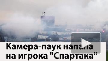 """Камера-паук напала на игрока """"Спартака"""""""
