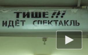 Актеры псковского театра пожаловались Мединскому, что их заставляют играть на сцене голыми и материться