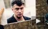 Со слов свидетеля стало известно, как выглядел убийца Бориса Немцова