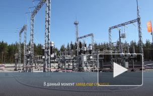 Губернатор Ленинградской области посетил открытие самой современной подстанции в Высоцке