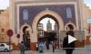 Королевство Марокко - увидеть и ...