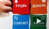 Петербургский Фонд доноров бьет тревогу: пациентам не хватает крови