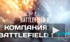 Одиночная компания в Battlefield 1