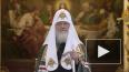 Патриарх Кирилл попросил оботсрочке коммунальных ...
