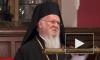 Патриарх Варфоломей намерен созвать всеправославное совещание