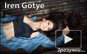 Iren Gotye - Зрозумій
