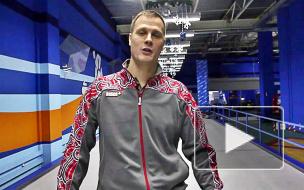 Горячий прогноз на льду с олимпийцем Петром Дроном