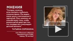 Около 6,4 тыс. москвичей оформили статус многодетной семьи за три месяца