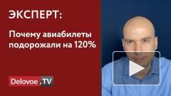 Агрегаторы рассказали о росте цен на перелеты по России