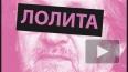 Возня вокруг «Лолиты»: Минкульт и странное видео с избие...