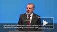 Эрдоган официально извинился перед Путиным