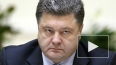 Последние новости Украины 20.06.2014: Порошенко рассказал ...