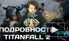 Новый ролик Titanfall 2. Пилот и титан - одно целое.