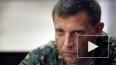 Новости Новороссии: ДНР национализировала украинские ...