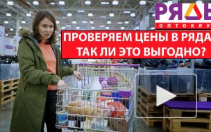 Каталог товаров оптоклуба РЯДЫ: проверка цен. Как сэкономить на еженедельном шоппинге