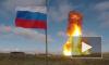 США не захотели покупать у России гиперзвуковые ракеты