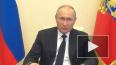 Путин предложил помощь компаниям, сохранившим сотруднико...
