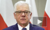 Глава МИД Польши выступил за улучшение отношений с Россией