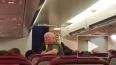Видео из самолета: Пассажиры рейса Новосибирск - Паттайя...