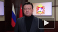 Воробьев заявил об отмене электронных пропусков в ...